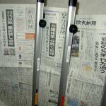 新聞(主要3紙)